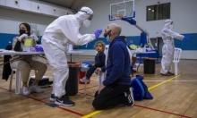 الصحة الإسرائيلية: أكثر من 80 وفاة بكورونا الجمعة والسبت