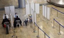 الحكومة الإسرائيلية تصادق على إغلاق مطار اللد