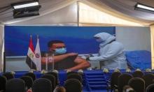مصر تبدأ حملة التطعيم ضد فيروس كورونا