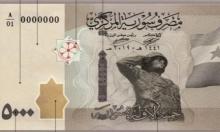 طرح ورقة نقدية هي الأكبر في سورية