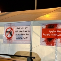 وادي عارة: خيمة اعتصام أمام مركز الشرطة احتجاجا على الجريمة