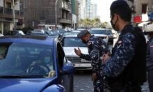 لبنان: إصابات في مواجهات بين محتجين وقوى أمنية