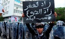 """""""زاد الفقر زاد الجوع"""" مظاهرات تونس 2021"""