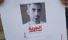 """حراك حيفا: """"ليطلق سراح مهند أبو غوش فورا"""""""