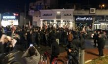 باقة الغربية: الشرطة تعتقل متظاهرين ضد العنف والجريمة