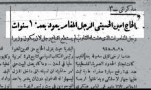 الحاجّ أمين الحسيني... الرجل المغامر يعود بعد 10 سنوات