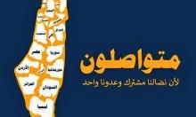 """""""متواصلون"""": حملة فلسطينيّة ردًا على ملاحقات الشاباك"""