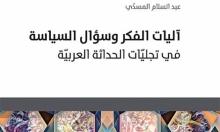 """""""آليات الفكر وسؤال السياسة في تجلّيات الحداثة العربيّة"""""""