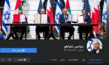 نتنياهو يدشن صفحة بالعربية على