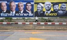 """استطلاع: """"الصهيونية الدينية"""" و""""الإسرائيليون"""" دون نسبة الحسم"""