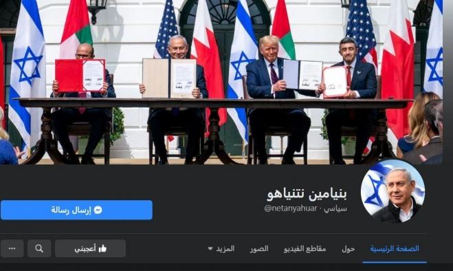 """نتنياهو يدشن صفحة بالعربية على """"فيسبوك"""""""