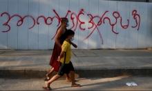 """ميانمار: الانقلابيون يقيّدون """"فيسبوك"""""""