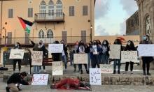 يافا وكفر قرع: وقفتان احتجاجيّتان ضد الجريمة وتواطؤ الشرطة