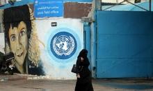 الإمارات قلّصت دعمها للأونروا العام الماضي بخمسين مرّة