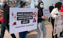 طمرة: مظاهرة قطرية ضد العنف والجريمة وتواطؤ الشرطة