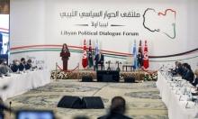 انتخاب السلطة التنفيذية الجديدة في ليبيا: حيثياته وآفاقه