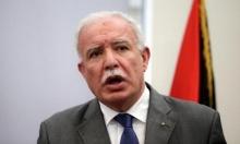 وزير الخارجية الفلسطيني يدعو بايدن للعدول عن قرارات ترامب