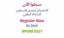 """""""حملة"""" يفتتح التسجيل لمنتدى فلسطين للنشاط الرقمي ويعرض الأجندة"""