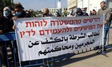 مظاهرات احتجاجية ضد الجريمة والشرطة في أم الفحم وطمرة وكفر قرع