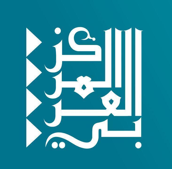 المركز العربي للأبحاث ودراسة السياسات
