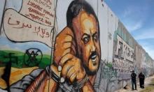 مروان البرغوثي وانتخابات فلسطين