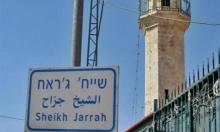 محكمة الاحتلال تقرر طرد 6 عائلات من بيوتها بالشيخ جراح