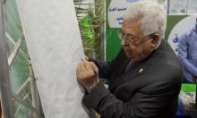 عباس يصدر مرسومًا بإطلاق سراح المعتقلين السياسيين