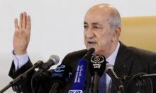 الجزائر: مرسوم رئاسيّبحلّ البرلمانوتعديل بالحكومة