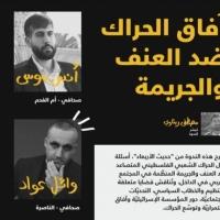 ندوة لجمعيّة الثقافة العربية حول آفاق الحراك الشّعبي ضدّ العنف والجريمة