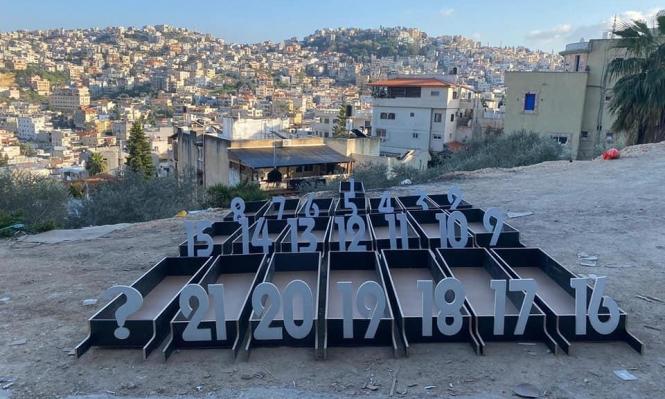 الجمعة: أم الفحم تصعّد حراكها ضد الجريمة والشرطة