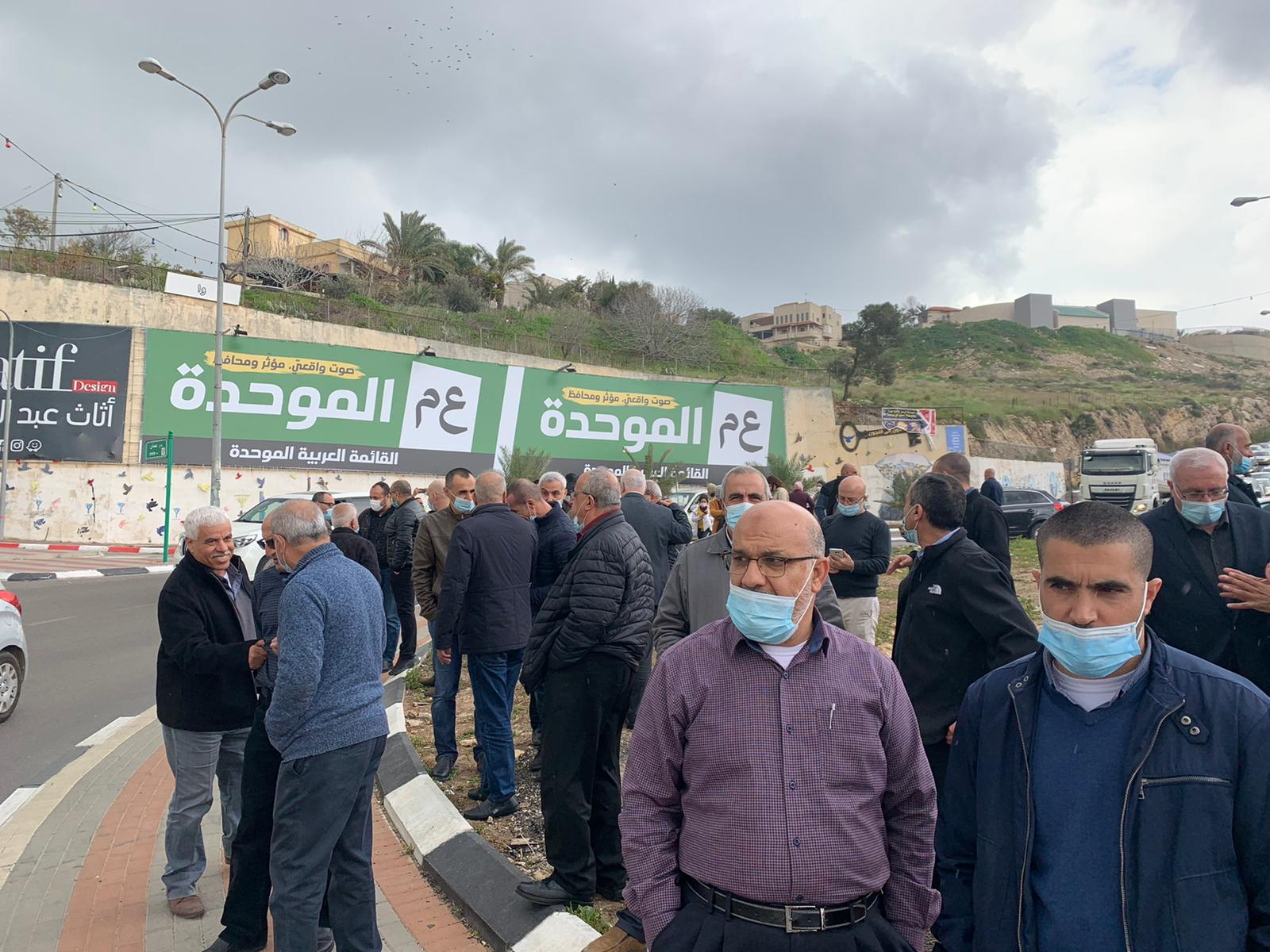 وقفة احتجاجية لمستخدمي بلدية أم الفحم ضد الهجمة البوليسية