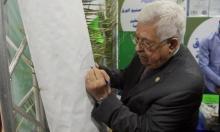 """عبّاس يصدر مرسوما بتشكيل """"محكمة الانتخابات"""""""