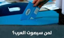 لمن سيصوّت العرب؟