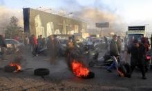 لبنان: عودة الاحتجاجات في ظل انهيار الليرة واستمرار الشلل السياسي
