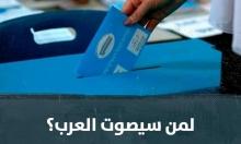 """استطلاع """"عرب ٤٨"""": أكثر من 90% من الناخبين العرب لا يصدّقون نتنياهو"""