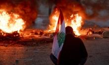 تخوّف من رفع الدعم عن سلع أساسيّة؛ فقراء لبنان: ماذا سنأكل؟