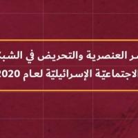 """""""حملة"""": ازدياد العنصرية والتحريض ضد الفلسطينيين خلال 2020"""