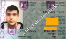 """""""بلاك شادو"""" يخترقون شركة إسرائيلية: لا يريدون فدية"""