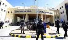 """الأردن: ارتفاع ضحايا مشفى السلط.. والحكومة """"تتحمّل المسؤولية"""""""