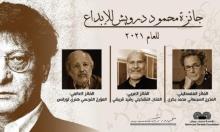 جائزة محمود درويش تُمنح للمخرج بكري والتشكيلي قريشي والمؤرخ لورانس
