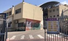 الناصرة: العودة إلى المدارس فقط وفق تعليمات من وزارة التربية والتعليم