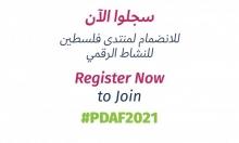 """""""حملة"""": أسبوعان لانطلاق منتدى فلسطين للنشاط الرقمي"""