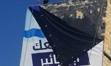 بعد الاحتجاجات: إزالة لافتة نتنياهو من وادي النسناس