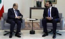 عون يخيّر الحريري: تشكيل فوريّ للحكومة اللبنانيّة أو التّنحي