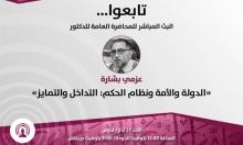 """""""المركز العربي"""" يطلق الأحد مؤتمر العلوم الاجتماعية والإنسانية بدورته الثامنة"""