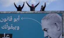 الانتخابات الإسرائيلية الرابعة