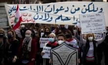 لبنان: أمهات يصرخن بوجه الطبقة السياسية الحاكمة