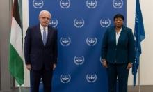 الاحتلال يفرض عقوبة على المالكي على خلفية تحقيق الجنائية الدولية