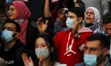 وفيات كورونا: 88 في الأردن و42 في لبنان و20 بتونس