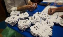 نتائج الانتخابات الإسرائيلية... عودة إلى المربع الأول